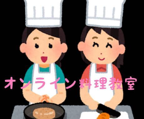 オンライン料理教室開催します 発達障害の自分が生徒さんに熱意とレシピをお伝えします! イメージ1