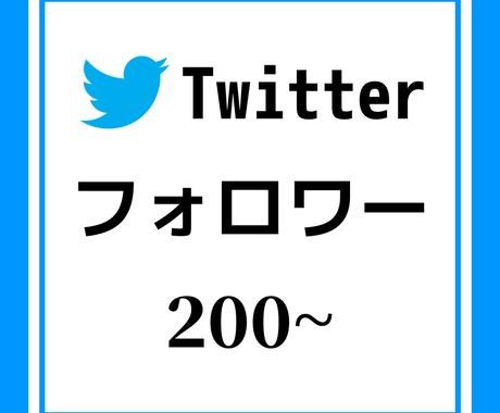 最安値◆Twitter◆フォロワー拡散します ツイッター 200人増えるまでを拡散します!【無料保証アリ】 イメージ1