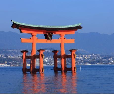 厳島神社の三姫命様からのエンパワーメント送ります 財運、金運、商売繁盛、良縁、交通安全、学問成就、パワー強化☆ イメージ1