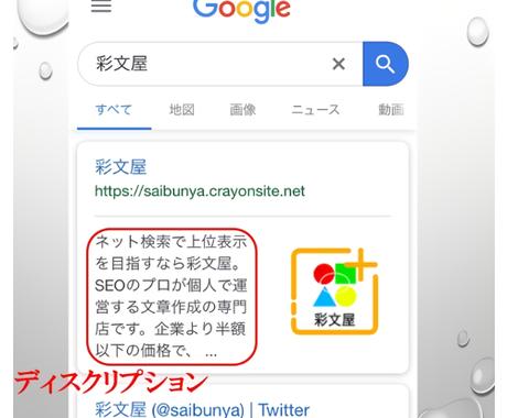 Google検索上位の実績!サイト説明文を考えます ディスクリプションこそ、伸び悩む集客対策の切り札です! イメージ1