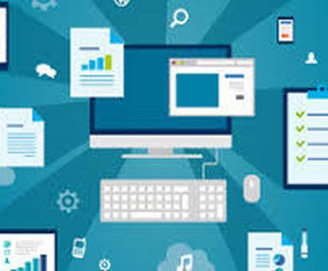 IT、システム営業のためになる情報教えます IT業界を目指す就活生、転職検討社、これから営業を始める人! イメージ1