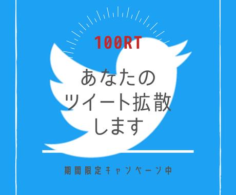 Twitter拡散!100RT超えまで拡散します Twitter拡散で宣伝・広告お手伝い(只今キャンペーン中) イメージ1