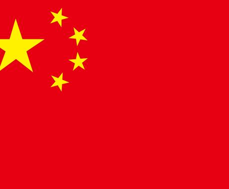 中国語の通訳と翻訳を承ります 国際業務に精通した中国人スタッフが在籍しています。 イメージ1