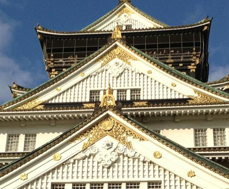 大阪に遊びに来られる方により新鮮な大阪の街情報をお届けします イメージ1