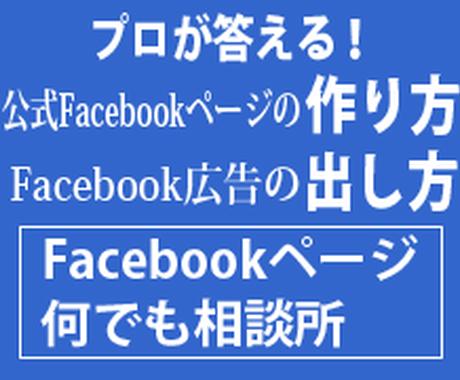 公式FBページやFB広告相談受付ています 「Facebookページ何でも相談所」 イメージ1
