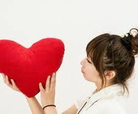 恋愛相談 聞きます 話を聞いてくれる人がいない、知り合いには相談できないあなたへ イメージ1