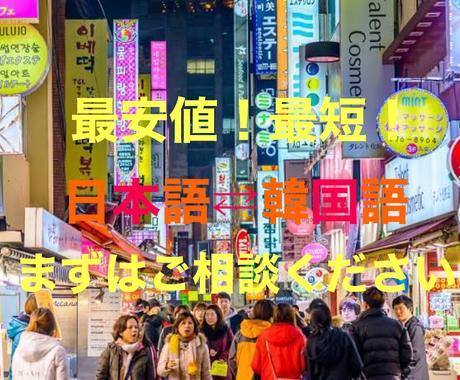 最安値!最速で韓国語翻訳します 最短同日納品で翻訳を承ります。 イメージ1