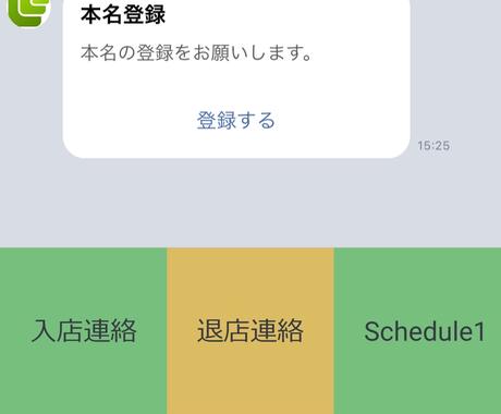 LINE公式アカウントのアプリを制作します 予約を受けたり分類されたユーザーへの配信ができます イメージ1