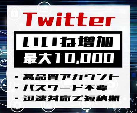 Twitterいいね登録を最大10000増やします ツイート露出アップ!迅速対応で短納期を実現! イメージ1