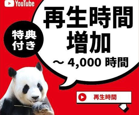 格安で収益化へ!YouTube再生時間を増やします 【特典・収益化ツール付】1,000時間増えるまで拡散! イメージ1