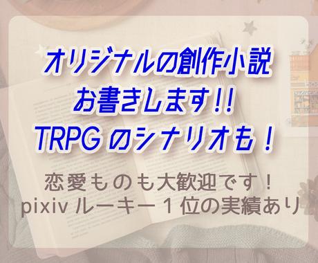 オリジナル小説・TRPGのシナリオ書きます 2,000字~ 設定の考案からOK!TRPGはCoCが主です イメージ1