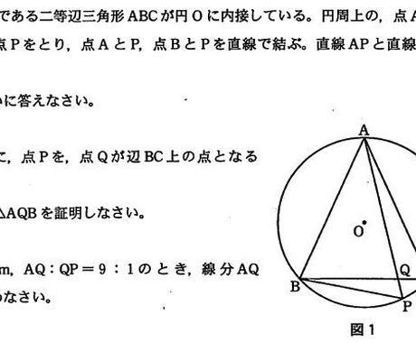 中学数学の証明問題のシンプルな解き方教えます 証明問題を素早く解きたい高校受験をする中学生向け イメージ1