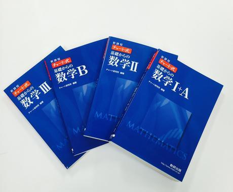"""【 青チャート 】の"""" 週間計画表 """" を作成します! イメージ1"""