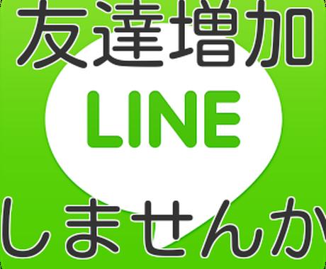 【LINE】LINEの友達を100人増やします イメージ1