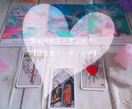 カードとチャネリングを使って過去世を鑑定します ☆あなたの心の奥深くにある根源を辿ります イメージ1