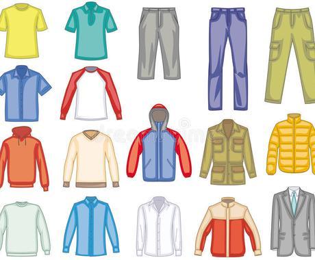 周りと差をつけるオシャレコーデ教えます あなたの服から最適のコーデを! イメージ1