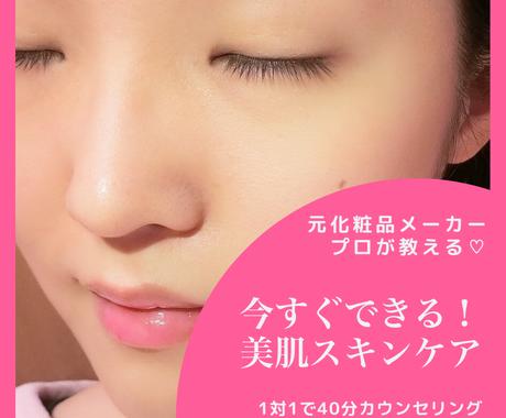 元化粧品メーカー勤務のプロが美肌スキンケア教えます 40分カウンセリング+あなた専用の資料もらえます! イメージ1