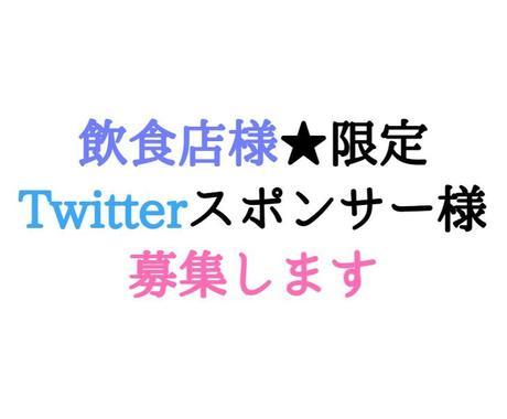 飲食店様限定★Twitterスポンサー様募集します Twitterでの1週間短期スポンサー様案件となります。 イメージ1