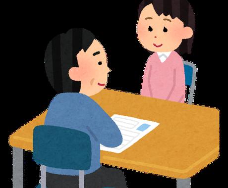 面接の自己PR・志望動機のアイディア考えます 就職や学校の面接などの自己PR・志望動機のアイディア考えます イメージ1