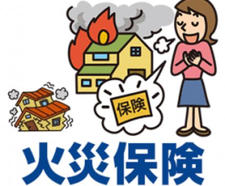 火災保険の申請ができるかお教えします 火災保険の申請に関する相談・アドバイスをFPがお教えします イメージ1