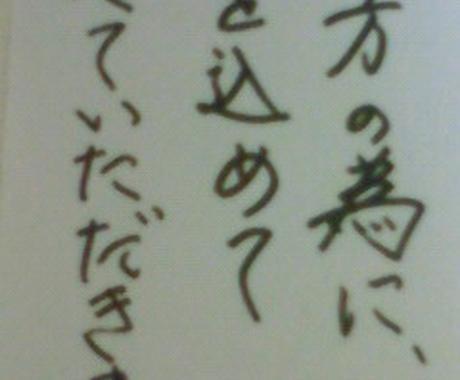 あなたの書いてほしい言葉、心を込めて書きます。 イメージ1