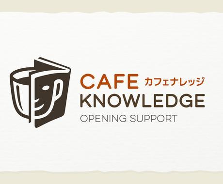 カフェ開業相談 あなたのモヤモヤ解決します カフェ開業・経営・売却 経験者に質問してみたいあなたへ イメージ1
