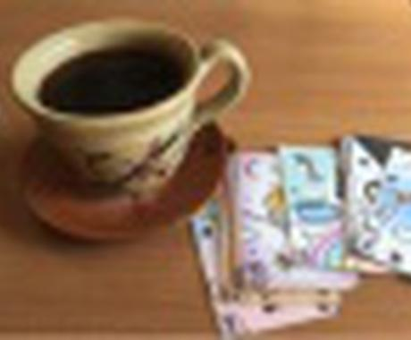 オラクルカードでサクッとメッセージをお届けします ご質問に3枚引きでカードからのメッセージをお届けします! イメージ1