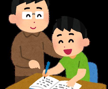 中学生対象のオンライン家庭教師をします あなただけの学習プランで合格へ導きます。 イメージ1