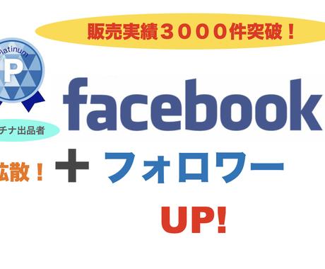 フェイスブックのフォロワー+300人!拡散します 無料30日間保証付⭐️Facebook、ページを拡散します! イメージ1