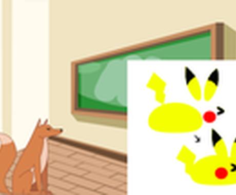 Scratchで簡単なアニメーション作ります 好きなキャラクターのアニメーションで自分の個性を出そう! イメージ1