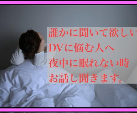 DVについてお話し聞きます 辛い気持ち全て吐き出して。全て否定せず受け止めます。 イメージ1