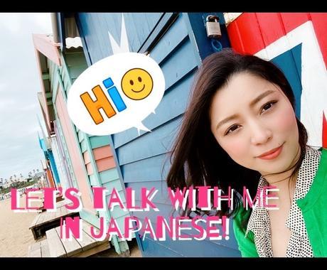 にほんご いっしょに しゃべります Let's talk w/ native Japanese! イメージ1
