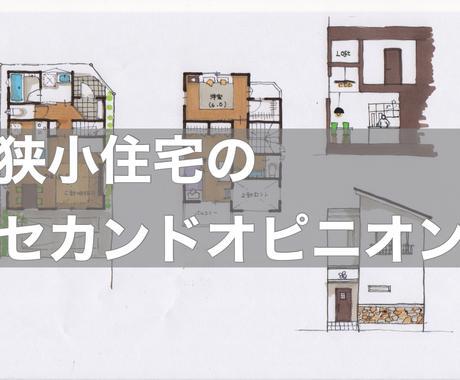 狭小地の住宅の間取り作成します その土地を最大限につかった住みやすい間取りをご提案します。 イメージ1