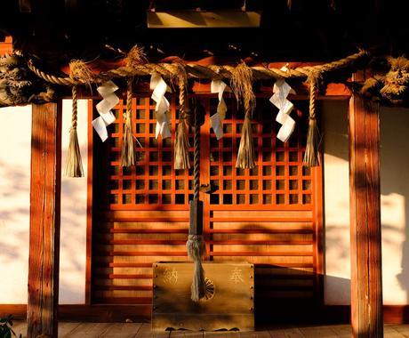 あなたにぴったりの神社を現役神主が探します 旅先の神社の選定、お悩みに対してどこの神社がいいか! イメージ1