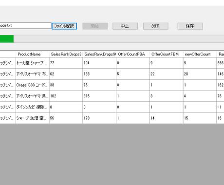 Keepaのデータを抽出します JAN/ASINコードからKeepaのデータを抽出します イメージ1