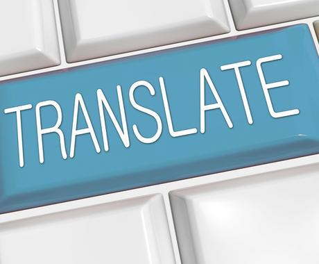 気軽に翻訳業務を頼みたい方!英語⇔日本語翻訳します メールや記事、ニュースなどオールジャンルで翻訳します! イメージ1