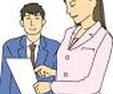 女性管理職のお悩み相談引き受けます! イメージ1