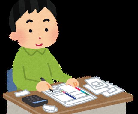 5日間質問し放題●簿記2,3級について答えます 【日商簿記1級合格済】東証一部上場企業の経理マンが回答します イメージ1
