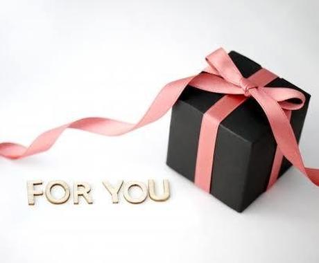 相手が喜ぶおすすめプレゼント提案します ありきたりなプレゼント…マンネリ気味…そんなお悩み解消します イメージ1