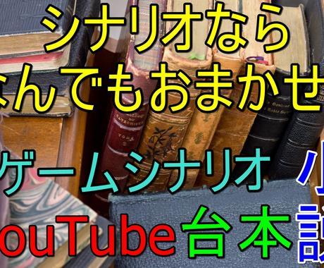 YouTubeや演劇のシナリオ・台本を書きます 演劇、茶番、スカッと、LINE風、ASMRなんでもござれ! イメージ1