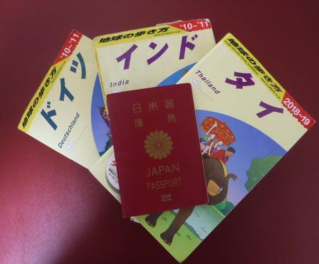 安全で楽しい海外旅行を送るためのアドバイスをします 海外1人旅の豊富な経験から、様々な疑問にお答えします イメージ1