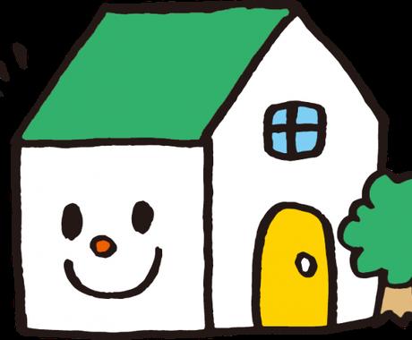 家相、土地運、建物運を鑑定します 必要によってはさまざまな提案をいたします。 イメージ1