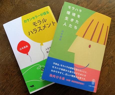人間関係の悩み、モラハラ問題、メール相談承ります モラハラ関連の著書複数の心理カウンセラー、谷本惠美です。 イメージ1