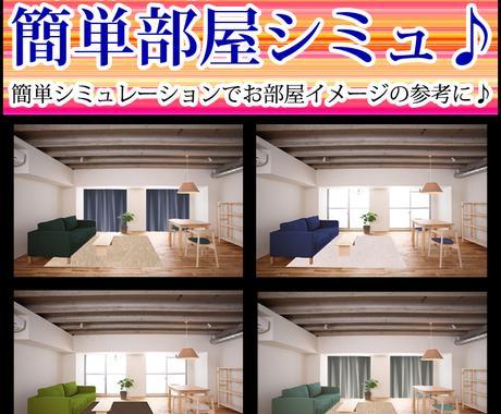 お部屋作りに悩んだら、簡単!部屋シミュ♪インテリアの色柄シミュレーションです♪ イメージ1