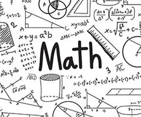 中学、高校数学の模範解答を作成いたします 記述もお任せ下さい!解説もつけます! イメージ1