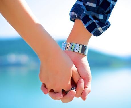 恋愛・結婚に関するお悩みを、迅速に解決します お悩みは簡単に解決して、キラキラの毎日を過ごしましょう! イメージ1