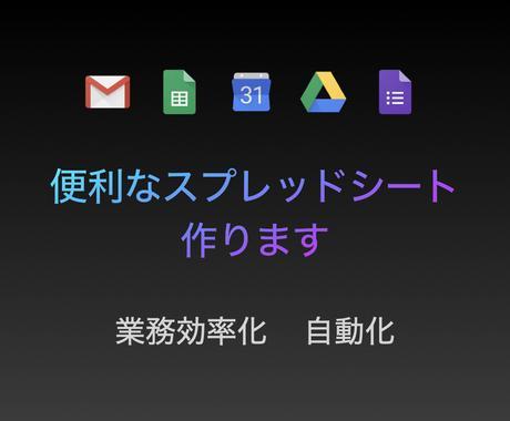 便利なGoogle スプレッドシートを作ります Gmailやカレンダー等との連携も可能です イメージ1