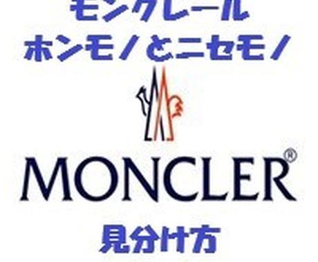 MONCLERの本物と偽物見極め方を教えます 見極めが難しい本物と偽物のモンクレールを見極めましょう! イメージ1