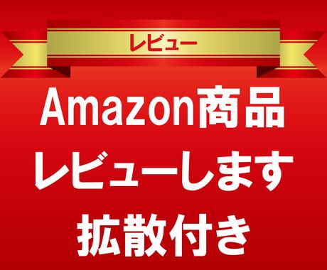 Amazon商品レビューします★拡散宣伝付きます アマゾン商品の感想が欲しい方必見!ココナラ実績400件! イメージ1