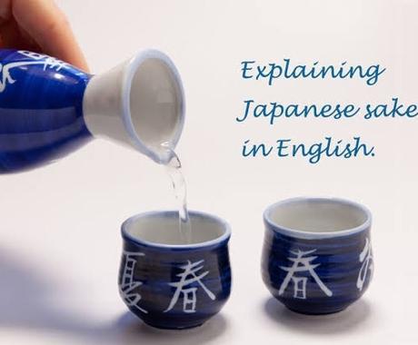 日本酒に関する英語の翻訳致します 国際きき酒師が料理メニューや商品POPの翻訳をします イメージ1